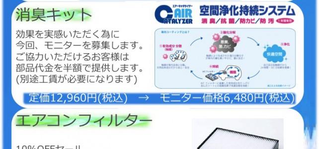 【6月キャンペーン】梅雨の時期、臭い気になりませんか?