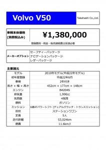 【中古車】v50